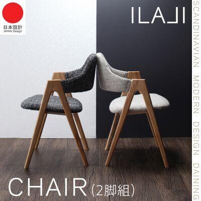 外銷日本 日本熱銷 北歐簡約風 高級精緻 摩登設計原木餐桌椅 (每組2張)