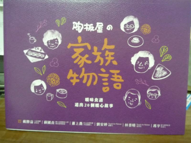 【書寶二手書T1/餐飲_QKX】陶板屋的家族物語_La Vie編輯部