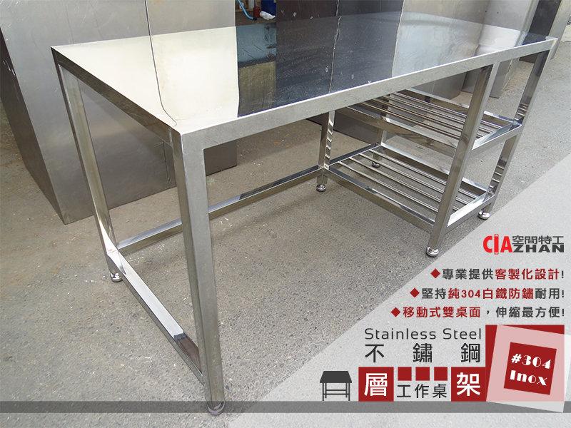 ♞空間特工♞4尺不鏽鋼工作桌(專業定製、量身打造) 工具桌/收納架/居家收納/工作檯/不銹鋼