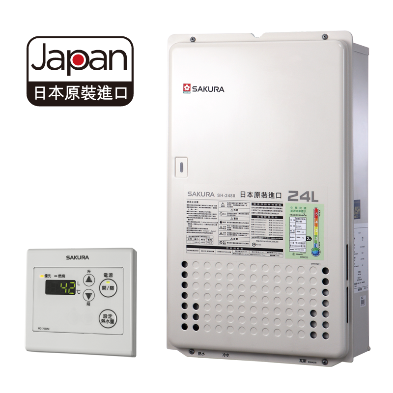 (櫻花)數位精品熱水器(日本原裝)-SH-2480