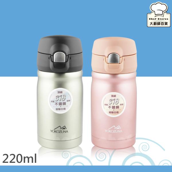 YOKOZUNA彈蓋316不鏽鋼保溫杯220ml輕巧型保溫瓶-大廚師百貨