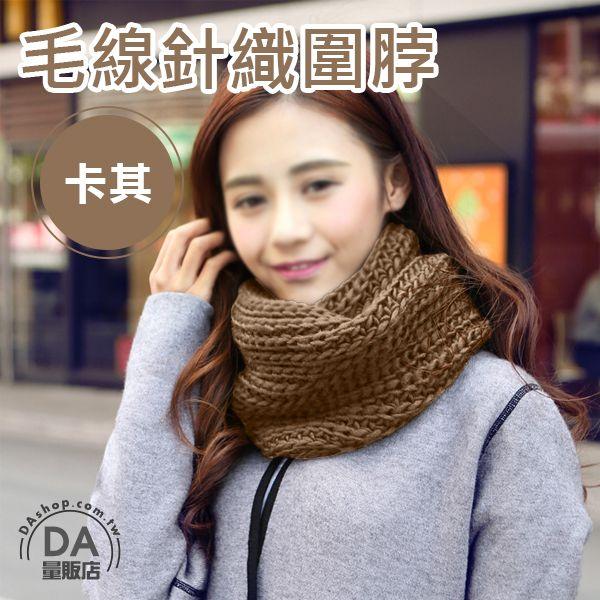 《DA量販店》冬日限定 保暖 針織 套頭 圍巾 圍脖 頸套 脖套 卡其色(V50-1694)