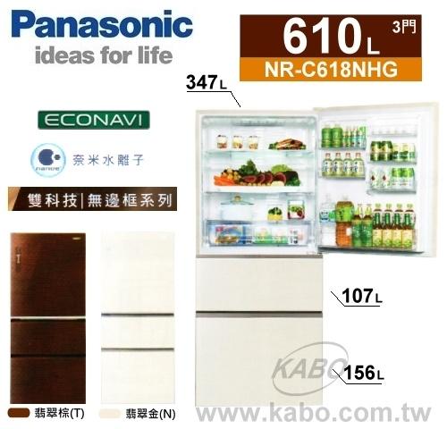 【佳麗寶】-(Panasonic國際牌)610L三門變頻nanoe雙科技 無框 玻璃面 冰箱【NR-C618NHG】