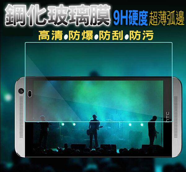 HTC One E9 dual sim 鋼化膜 9H 0.3mm弧邊 耐刮防爆玻璃膜 宏達電E9雙卡 防爆裂高清貼膜 高清防污保護貼