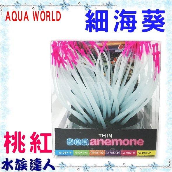 【水族達人】【造景裝飾】水世界AQUA WORLD《sea anemone 細海葵 螢光桃紅 G-087-R》裝飾 擺飾
