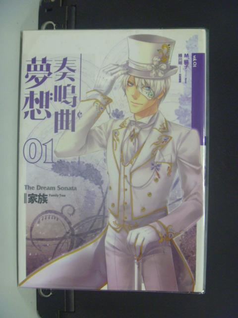【書寶二手書T6/一般小說_KJC】夢想奏鳴曲 第一曲 家族_M.貓子