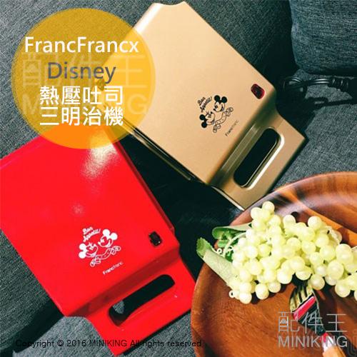 【配件王】日本代購 FrancFrancx Disney 熱壓吐司 三明治機 兩色 另 recolte