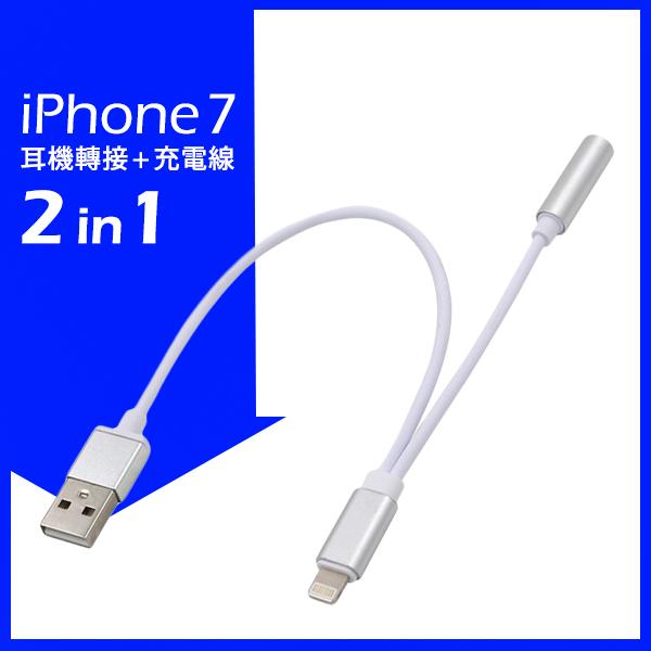 《超犀利影像》原價699元 國際規格 iPhone7 耳機線 Lightning轉3.5mm音源孔 轉接頭