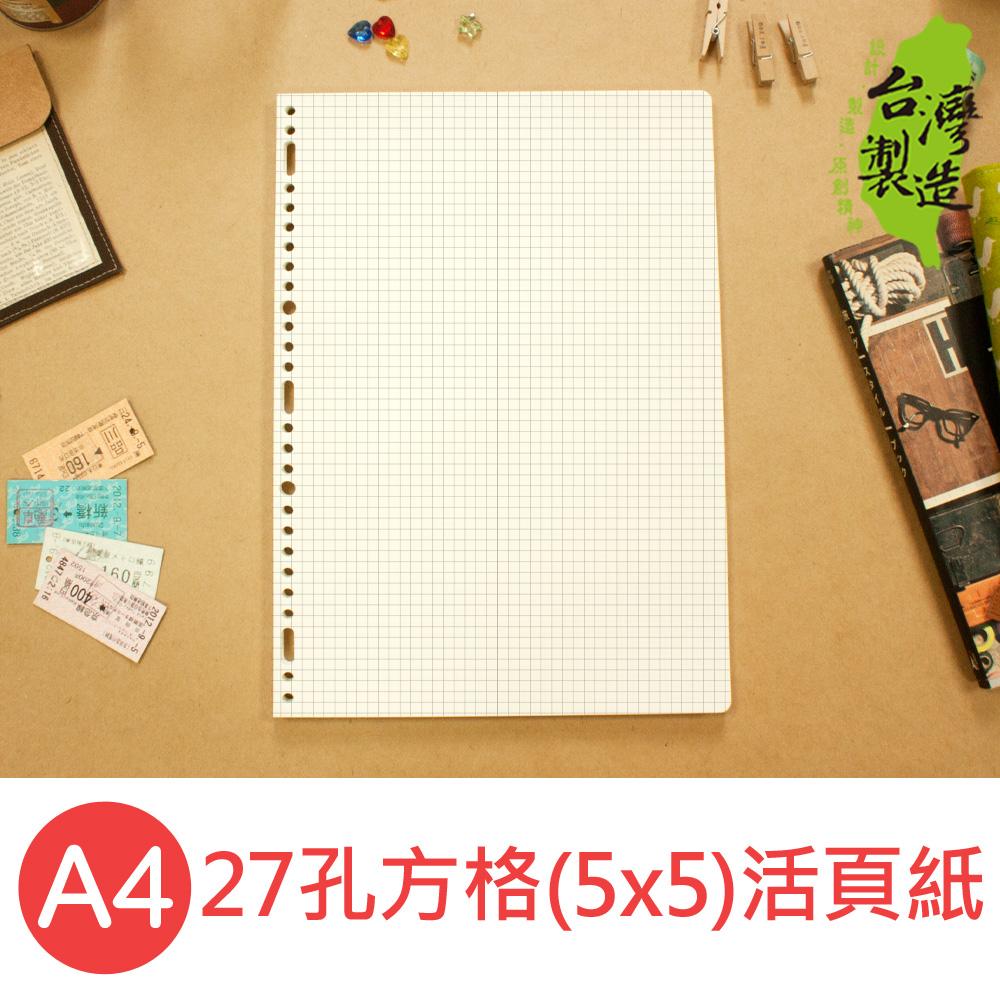 珠友 NB-30028 A4/13K 27孔再生紙活頁紙(5X5方格)(80磅)/80張(適用2.3.4.30孔夾)