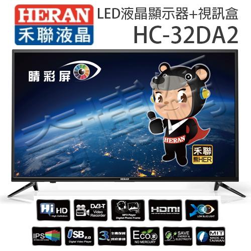 HERAN 禾聯 HC-32DA2 32吋 LED 液晶電視+視訊盒【免運費】