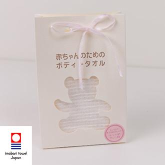 【今治織上】日北今治毛巾 今治認證 ORIM Original Baby系列 嬰兒-洗澡巾