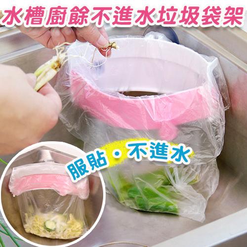 WallFree窩自在★水槽廚餘不進水便利垃圾袋架