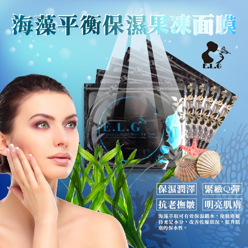 【依洛嘉】2016 新升級--海藻平衡保濕面膜(1片/60g)