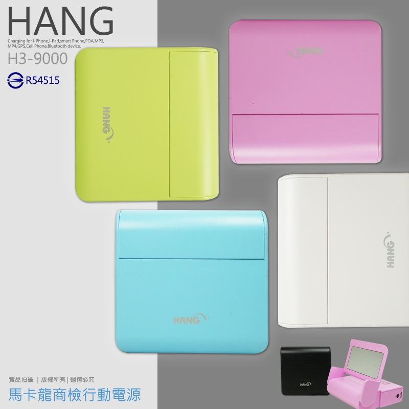 Hang H3-9000 馬卡龍行動電源/儀容鏡/LED燈/移動電源/SAMSUNG E7/Note 5 N9208/Edge/Grand Max/A5/A7/小奇機/大奇機/NOTE 2/NOTE 3/NOTE 4/NEO/N7505/S6/S5/S4/S3/S2/ LG G3/G PRO 2/G2 mini/AKA/小米2/3/4/紅米/紅米Note/紅米2