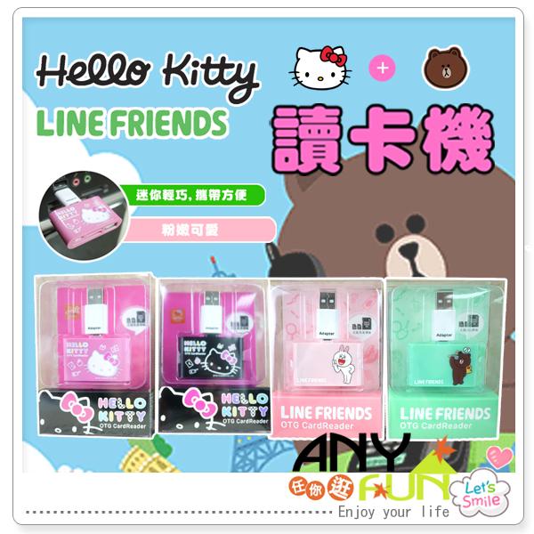 任你逛☆ 正版 Hello Kitty&Line多功能讀卡機 轉接頭 手機 平板 電腦 anyfun【A7019】