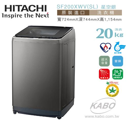 【佳麗寶】-(日立HITACHI) 20公斤上掀式洗衣機【SF200XWVSL】
