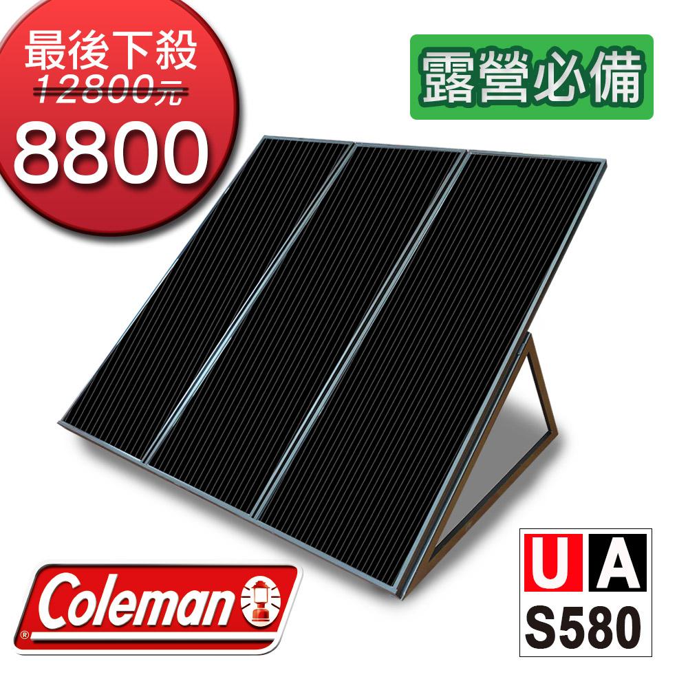 COLEMAN ★UA-S580 『ALL IN ONE』離網型獨立式太陽能發電SET組 [內附200W電源轉換器][內附7A充電控制器][太陽能板發電瓦數合計55W]