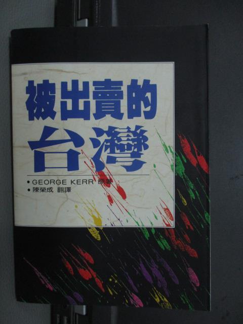 【書寶二手書T1/社會_NER】被出賣的台灣_George kerr_1991年