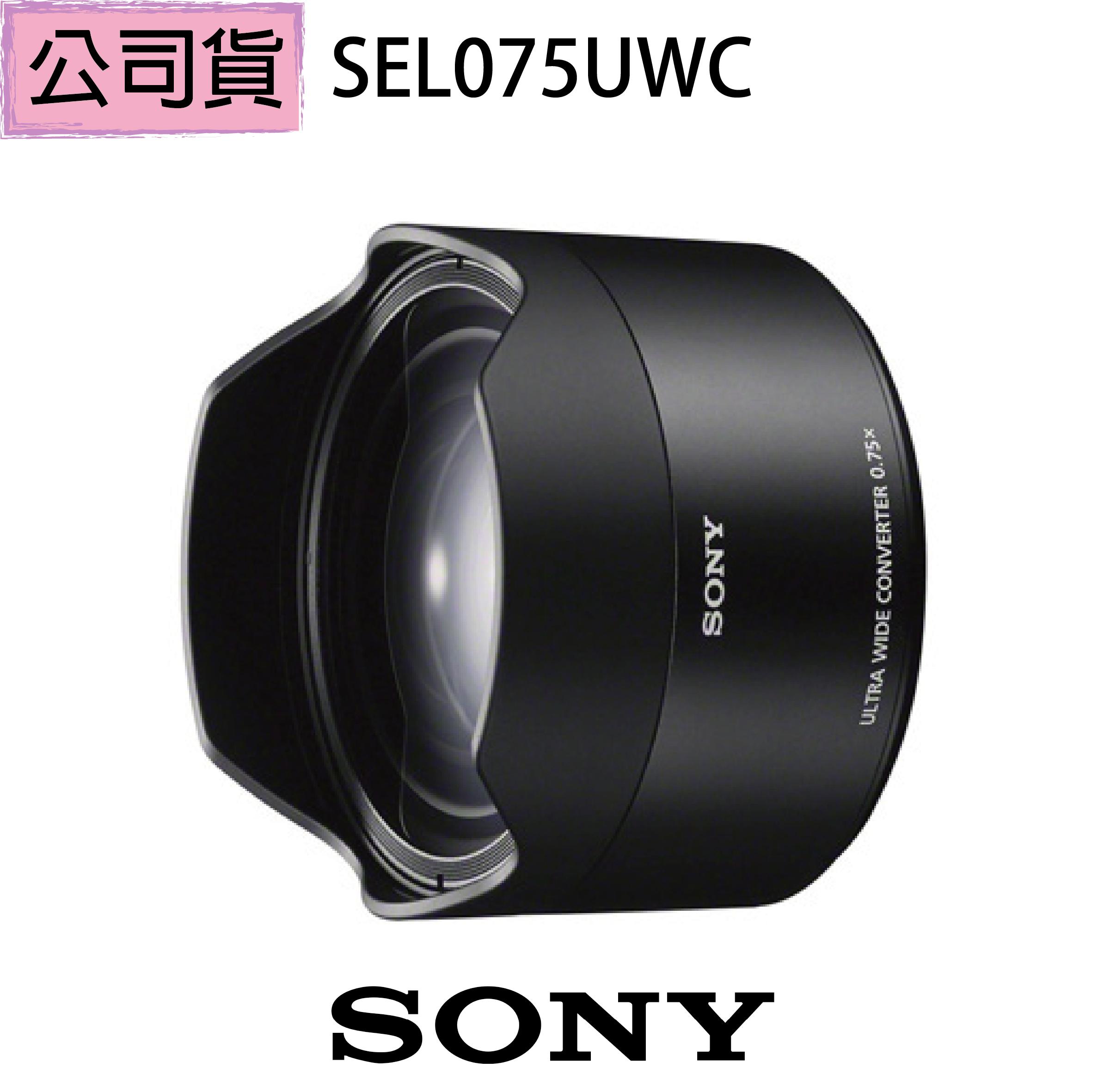 【SONY】SEL075UWC 廣角轉接鏡(公司貨)