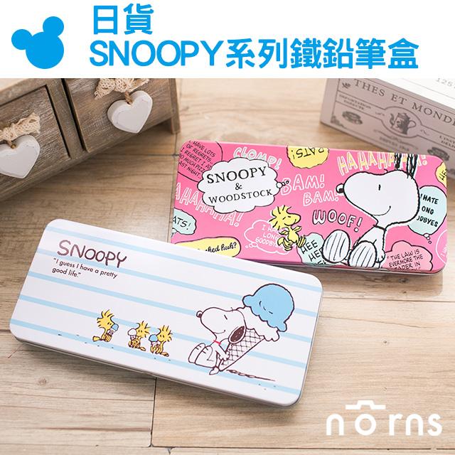 NORNS 【日貨SNOOPY系列鐵鉛筆盒】史努比 冰淇淋 糊塗塔克 日本卡通鐵筆盒 筆袋 文具
