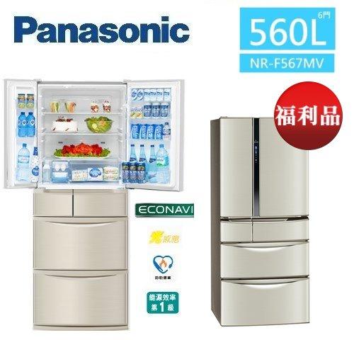 【佳麗寶】-(Panasonic國際牌)560L六門變頻ECO NAVI冰箱【NR-F567MV】『福利品、限送大台北地區』