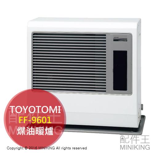 【配件王】日本製 一年保 TOYOTOMI FF-9601 煤油暖爐 40畳 另 VG4215Y