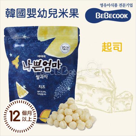 ✿蟲寶寶✿【韓國BeBecook】蘊含天然營養穀物 不含人工香料/色素/人工醣類 - 智慧媽媽 / 起司米棒 12M+