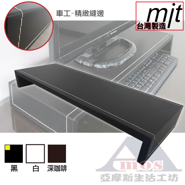Amos 【LAA001】 馬鞍螢幕架【深23cm】三色可選 /電腦增高架 桌上架 置物架 省空間 台灣製造 另有各式衣櫥 鞋櫃