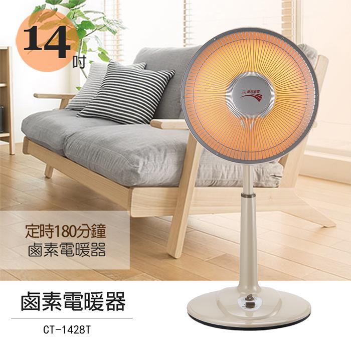 【華冠】14吋桌上型鹵素電暖器 CT-1428