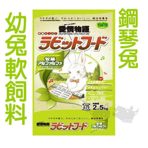 《鋼琴兔》幼兔軟性飼料2.5 KG / 寵物兔必備