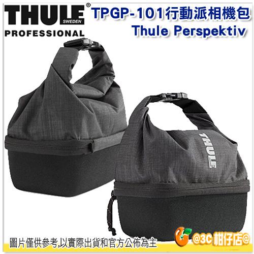 瑞典 Thule 都樂 TPGP-101 行動派相機包 公司貨 Thule Perspektiv 相機包 相機背包 TPGP101