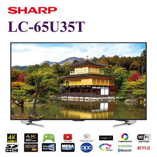SHARP 夏普 LC-65U35T 65型 AQUOS 4K Ultra HD 智慧數位電視◆日本製◆安卓◆網路娛樂