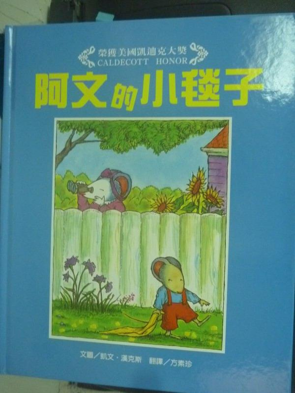 【書寶二手書T4/兒童文學_ZBY】阿文的小毯子_凱文‧漢克斯