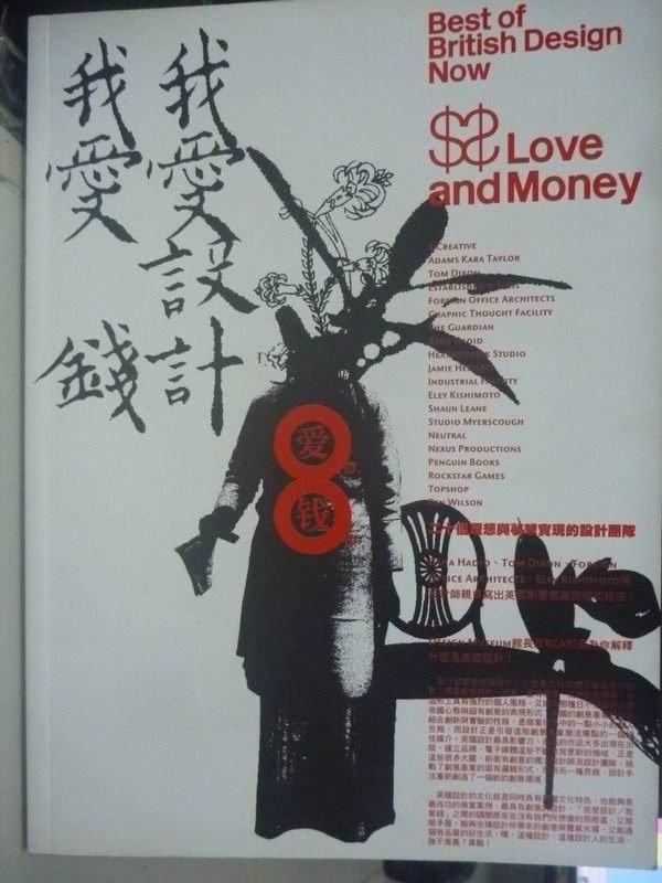 【書寶二手書T6/設計_WDY】我愛設計.我愛錢_原價420_La Vie 編輯部