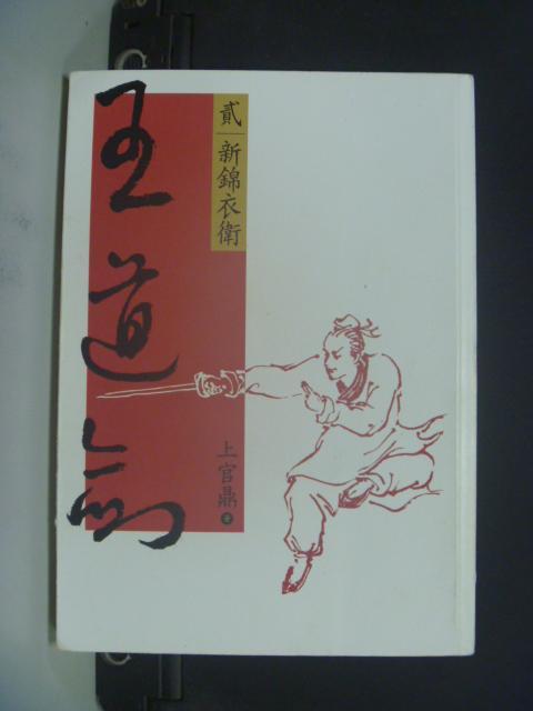 【書寶二手書T1/武俠小說_NRP】王道劍(貳)新錦衣衛_上官鼎
