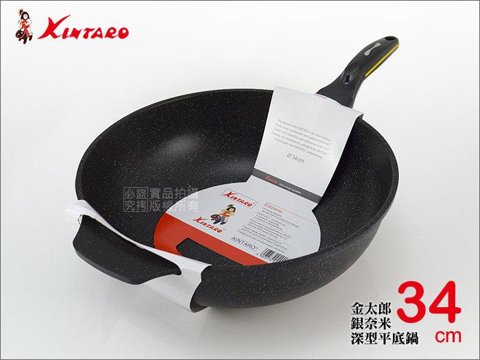 快樂屋♪ 新 日本金太郎 銀奈米 深型平底鍋 34cm 無鉚釘(可煎牛排.炒菜.不沾效果優於不鏽鋼七層鍋)
