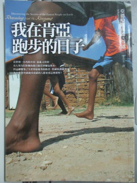 【書寶二手書T1/體育_HAJ】我在肯亞跑步的日子_亞德哈羅南德?芬恩Adharanand Finn