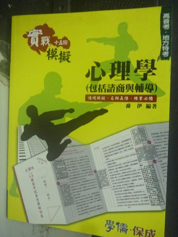 【書寶二手書T1/進修考試_QJP】心理學(包括諮商與輔導)實戰模擬十五回_喬伊