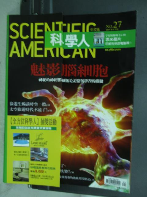 【書寶二手書T1/雜誌期刊_ZFV】科學人_27期_魅影腦細胞等