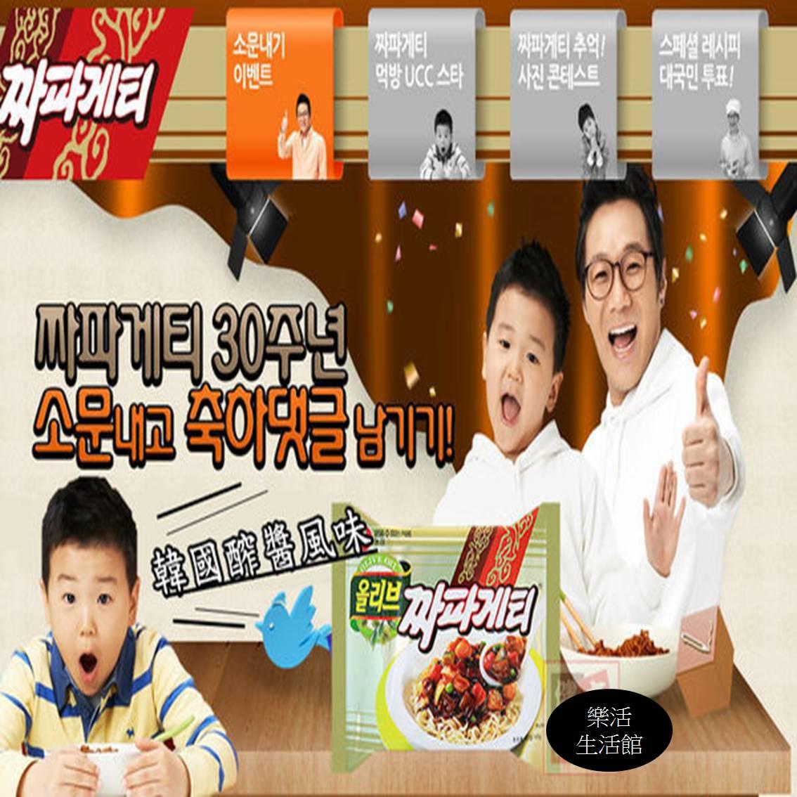 韓國農心炸醬麵 醡醬麵 黑麵  爸爸去哪兒推薦 泡麵 * 4包【樂活生活館】