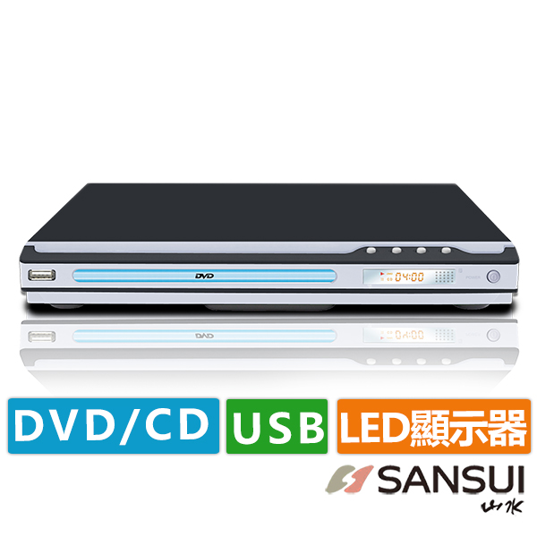 【SANSUI 山水】DVD/USB數位影音光碟機DVD-258