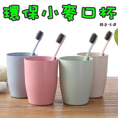 環保小麥洗漱杯 漱口杯-天然健康小麥香可愛情侶牙刷杯4色73pp111【獨家進口】【米蘭精品】