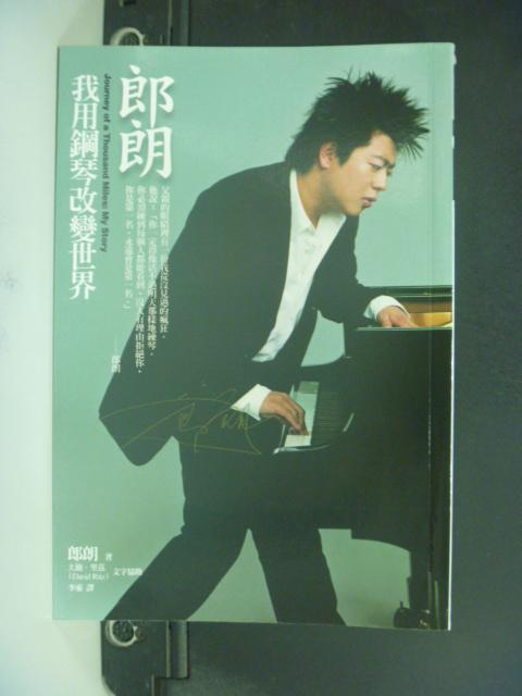 【書寶二手書T2/音樂_OHH】郎朗-我用鋼琴改變世界_原價360_李靈, 郎朗
