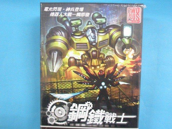 大富翁鋼鐵戰士桌遊Z-905大富翁桌上遊戲桌遊系列/一盒入{定200}