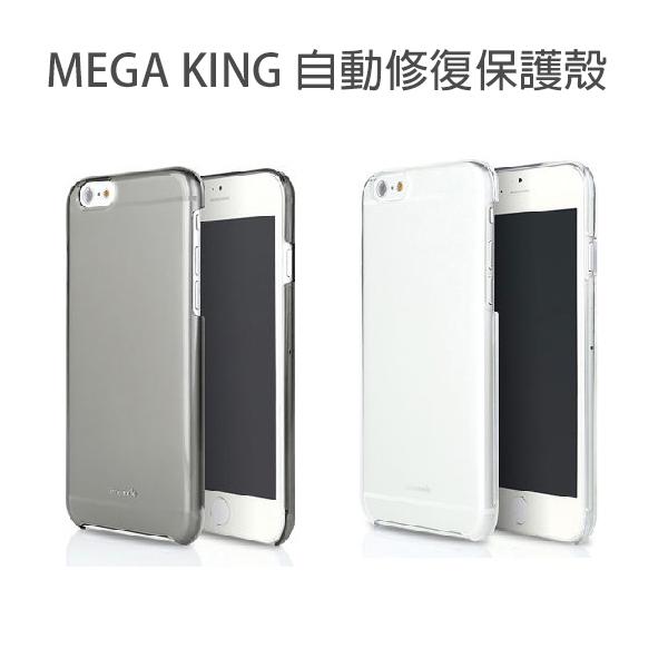 【贈手機擦拭布】APPLE iPhone6/6S PLUS MEGA KING 自動修復保護殼【【葳豐數位商城】