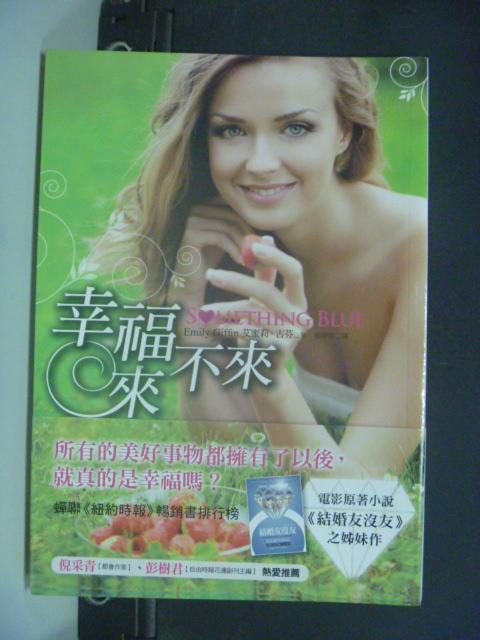 【書寶二手書T7/翻譯小說_GCW】幸福來不來_賴婷婷, 艾蜜莉‧吉芬