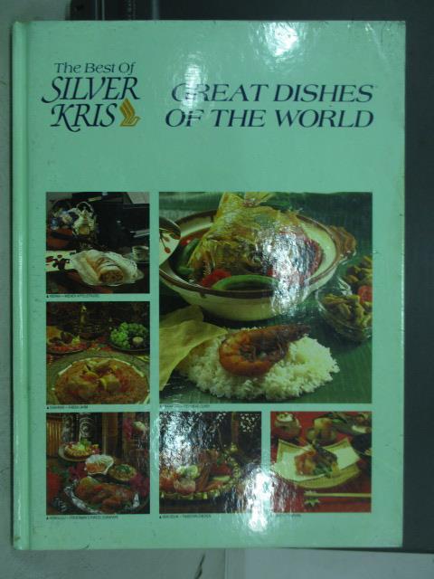 【書寶二手書T1/餐飲_ZKL】The Best of Silver Kris_Great Dishes…World