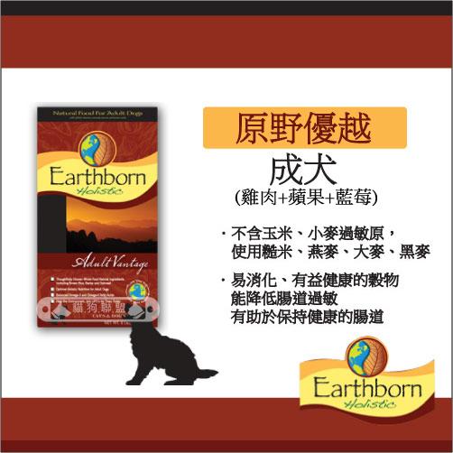+貓狗樂園+ 原野優越Earthborn Holistic【成犬。5磅】750元