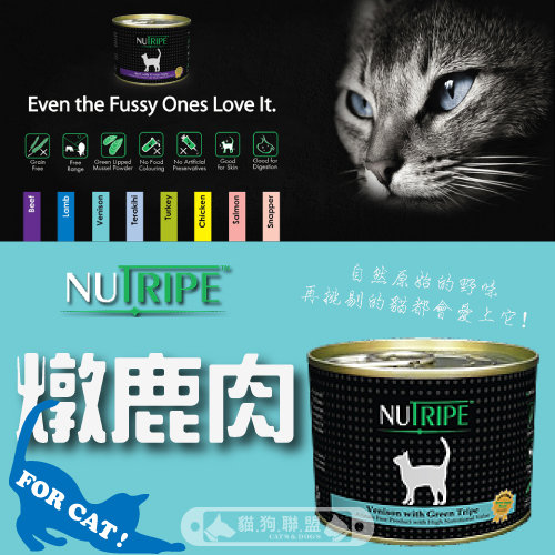+貓狗樂園+ 紐西蘭NUTRIPE紐萃寶【主食貓罐。燉鹿內臟。185g】55元*單罐賣場