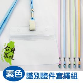 珠友 NA-50026 Unicite 台灣製 識別證件套繩組(橫式/粉彩)/出入証套/工作證套,可用於車票卡/悠遊卡/識別證/信用卡套